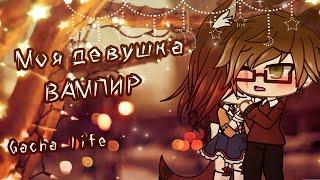Моя девушка ВАМПИРША на русском Gacha Life 1 серия