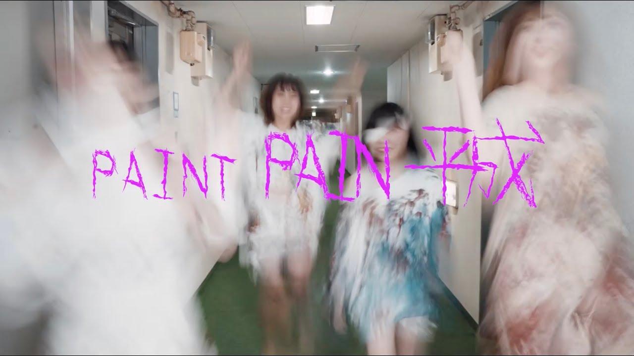 くぴぽ (qppo) – PAINT PAIN 平成 (Paint Pain Heisei)