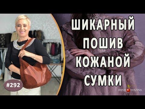 Сшить сумку из кожаной куртки своими руками выкройки