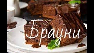 Шоколадный брауни | от Chef повара Anita | Видео со вкусом