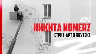 Стрит-арт художник Никита Nomerz и глава Якутии Айсен Сергеевич говорят об уличном искусстве.