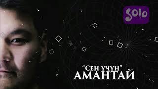 Амантай - Сен учун