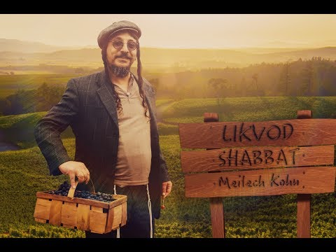 Meilech Kohn - Likvod Shabbat (Official Music Video) מיילך קאהן״ לכבוד שבת ״ הקליפ הרשמי