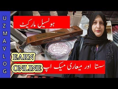Wholesale Makeup Market In Karachi Pakistan |  👍Make Money Online |  Boltan Markets | #uzmavlog