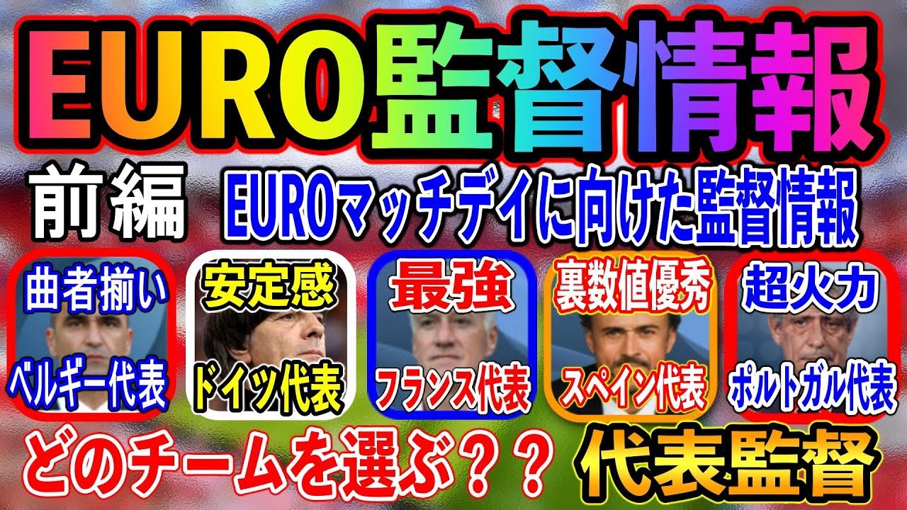 【EURO2020】【ウイイレアプリ監督最新情報】『前編12名の監督紹介』マッチデイに向けた監督情報『ウイイレアプリ2021』【200】