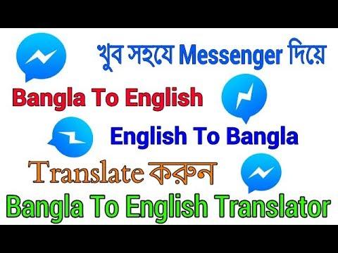 Messenger দিয়ে যেকোনো কিছু Translate করুন - Translate Bangla To English    Facebook Hidden Tips 2018