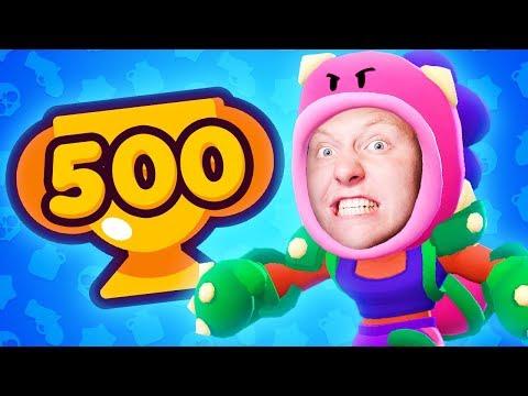 ИГРАЮ ЗА РОЗУ ПОКА НЕ АПНУ 500 КУБКОВ! | Brawl Stars
