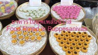 ตามรอยหาอาหารในบุพเพสันนิวาสที่เกาะเกร็ด Seek for Thai food filmed in Buppesanivas