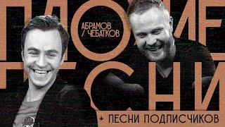 ПЛОХИЕ ПЕСНИ №19  АБРАМОВ / ЧЕБАТКОВ + песни от подписчиков