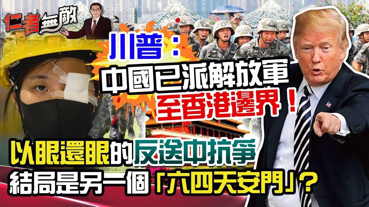 川普:中國已派解放軍至香港邊界! 「以眼還眼」的「反送中抗爭」 結局是另一個「六四天安門」 - YouTube