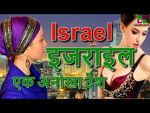 इजराइल एक अनोखा देश // Amazing country Israel