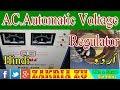 PUMA AC.Automatic Voltage Regulator Review 110V 220V Urdu/Hindi By Zakria 2018