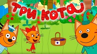 Играю в веселую игру с героями мультфильма Три кота -  котята на Пикнике