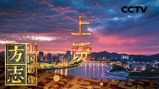 《中国影像方志》 第341集 江西上饶篇| CCTV科教
