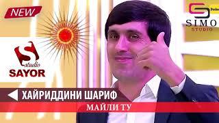 Хайридини шариф 2019