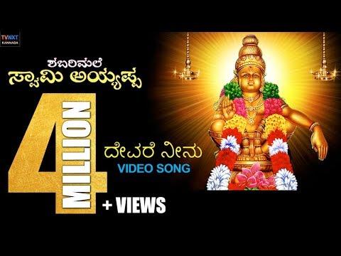 Shabarimale Swamy Ayyappa Kannada Songs || Devare Neenu || Srinivas Murthy || Geetha