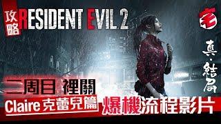BioHazard RE:2 / Resident Evil 2 Clarie 克蕾兒 裡關.真Ending結局 爆機流程(生化危機2重製版) 宅民黨