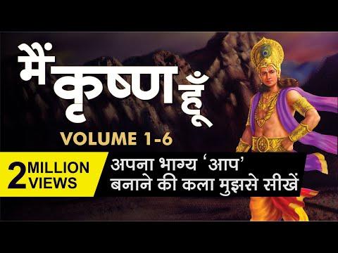 Video - जय श्री कृष्ण