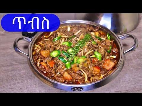 Ethiopian food HowTo Cook Beef Tibs ምርጥ ጥብስ
