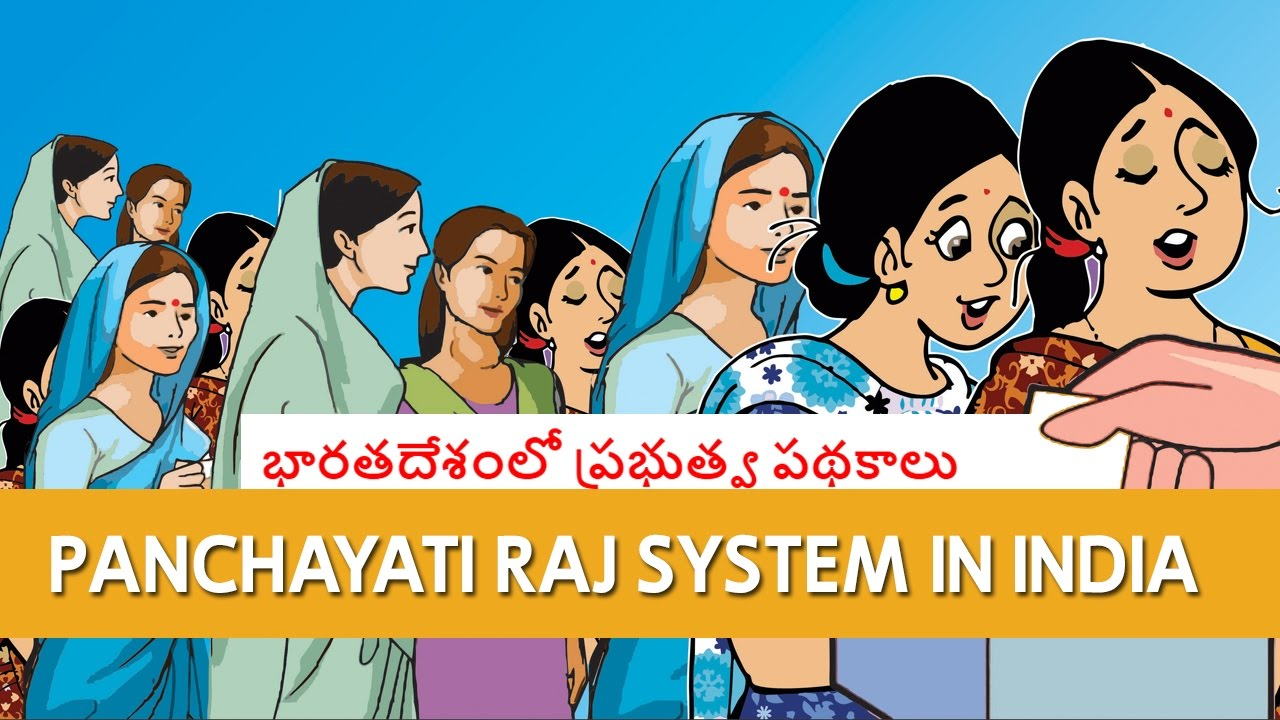 panchayati raj system Panchayati raj system advantages, disadvantages plans linked to potential(plps) participatory role of village community in the planning process district initiatives- drda empowerment of masses.