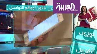 تفاعلكم:الأردن تحارب الفتنة الإلكترونية