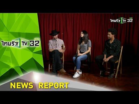 เลือดคือชีวิตตำนานหลอนในแบบละครเวที   31-01-59   ชัดทันข่าวเสาร์-อาทิตย์   ThairathTV