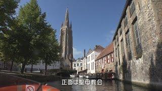 【4K】ブルージュ 運河クルーズ