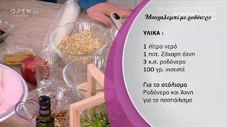 Συνταγή για μουχαλεμπί με ροδόνερο από την Μαρία Εκμεκτσίογλου - Ευτυχείτε! | OPEN TV