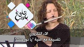 """الاء التكروري - تقسيمة مع اغنية """"يا نور حبك"""""""