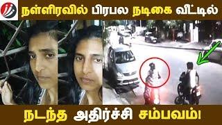 நள்ளிரவில் பிரபல நடிகை வீட்டில் நடந்த அதிர்ச்சி சம்பவம்!   Tamil Cinema   Kollywood News  