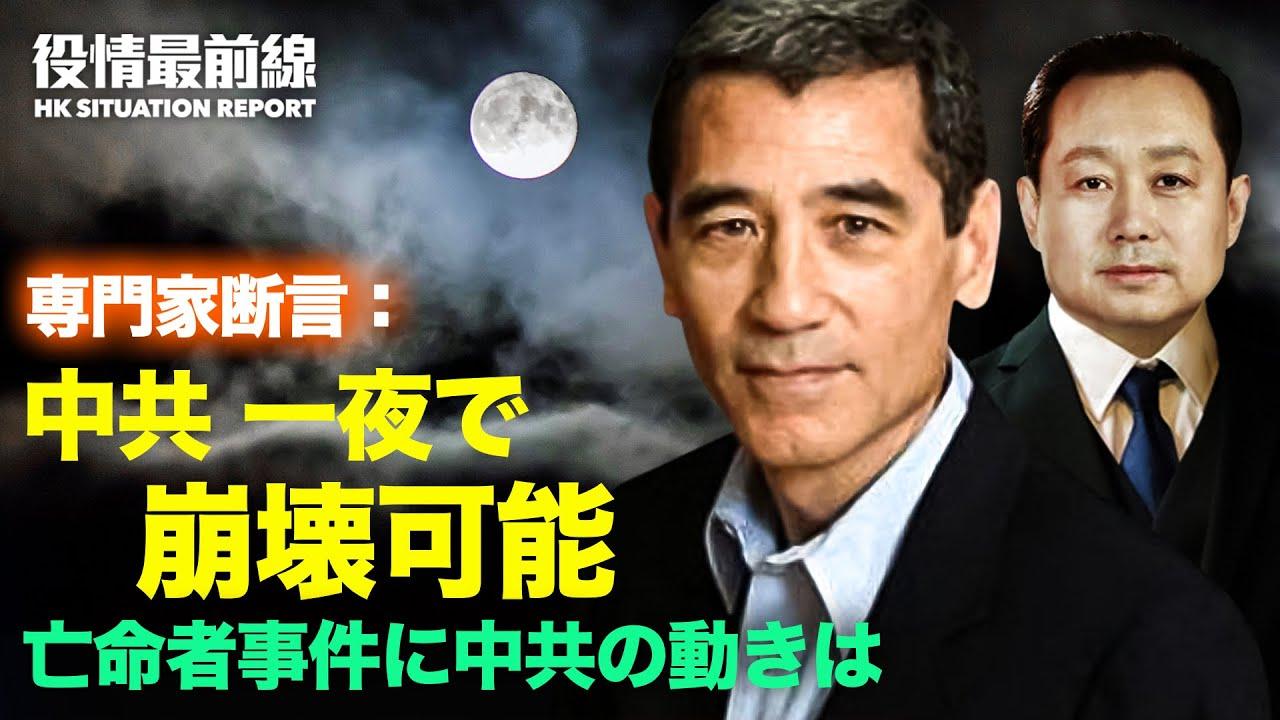 💥【 06.23 役情最前線】💥キャリー・ラム行政長官 Apple Dailyの記者を無視 💥中共の亡命者に関する中国系米国人の推測 💥中共 米亡命者に対し親族殺害の脅迫か