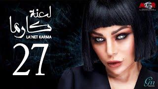 مسلسل لعنة كارما - الحلقة 27 السابعة والعشرون |La3net Karma Series - Episode |27