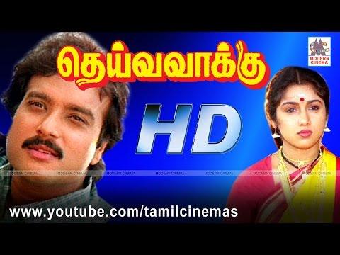 Deiva Vaakku Full Movie HD தெய்வவாக்கு கார்த்திக் ரேவதி நடித்த காதல் திரைப்படம்