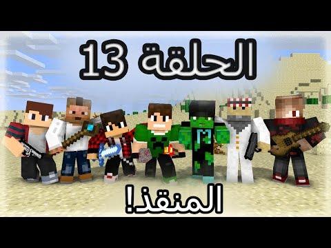 الحلقة 13 المنقذ !! يوتيوبرز ماين كرافت العرب