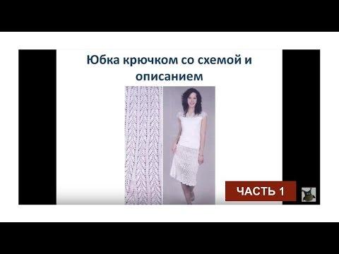 Вязаные юбки крючком со схемами и описанием для женщин 2015