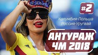 АНТУРАЖ ЧМ-2018 [Колумбия-Польша, Россия-Уругвай] #worldcup2018