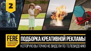ПОДБОРКА КРЕАТИВНОЙ РЕКЛАМЫ - ЧАСТЬ 1 / Канал FERE : лучшая реклама : смотреть рекламу