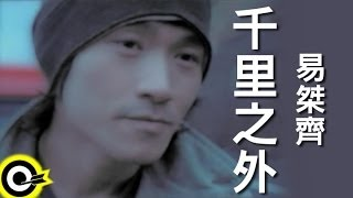 易桀齊 Yi Jet Qi【千里之外】Official Music Video
