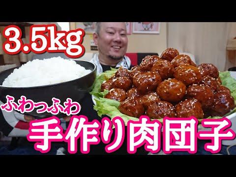 【大食い】中ふわ激ウマ肉団子3.5kgを爆食!!