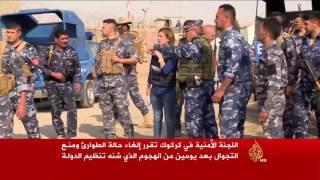 اللجنة الأمنية بكركوك تلغي حالة الطوارئ والسكان متخوفون