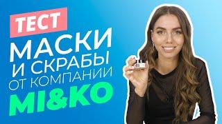 ТЕСТ маска для лица от компании MI KO Совместные покупки 63pokupki ru