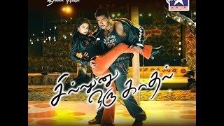 Munbe Vaa Song - Sillunu Oru Kadhal Tamil Movie | Suriya | Bhumika | Jyothika | AR Rahman