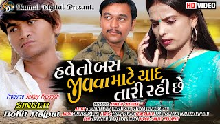 Have To Bas Jivava Mate Yaad Tari Rahi Che llRohit Rajput llNew Gujarati Song 2020 - KAMAL DIGITAL