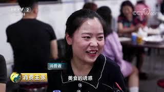 《消费主张》 20190801 2019中国夜市全攻略:酸辣最解铜仁味| CCTV财经