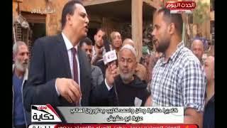 حكاية وطن مع أحمد كليب| وجولة داخل عزبة أبو حشيش ورصد مشاكل المواطنين 12-4-2018
