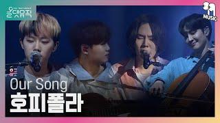 [올댓뮤직 All That Music] 호피폴라(Hoppipolla) - Our Song
