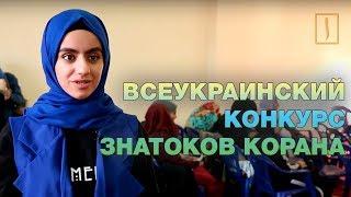В Украине все больше знатоков Корана