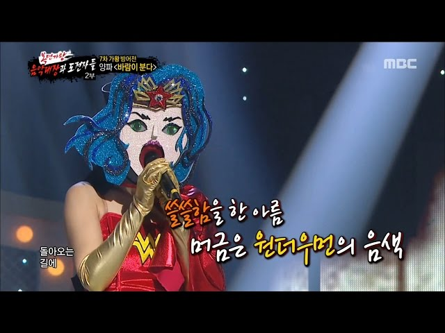 [King of masked singer] 복면가왕 Yang Pa – The Wind Is Blowing 20160916