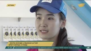 EXPO кезінде 6 мың ерікті жұмыс істейді