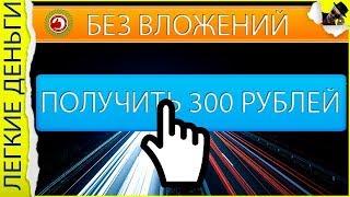 КАК НОВИЧКУ ЗАРАБОТАТЬ ПЕРВЫЕ 300 РУБЛЕЙ БЕЗ ВЛОЖЕНИЙ